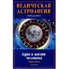Луна в жизни человека.Ведическая астрология