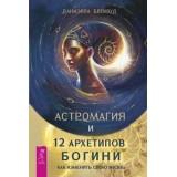 Астромагия и 12 архетипов Богини. Как изменить свою жизнь