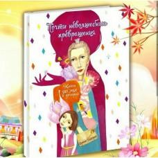 Почти неволшебные превращения. Книга для мам и дочерей