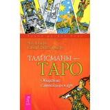 Талисманы — Таро. Общение с ангелами карт