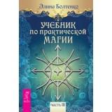 Учебник по практической магии. Т. 3