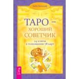 Таро — хороший советчик. 24 ключа к толкованию 78 карт