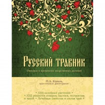 Русский травник. Описание и применение лекарственных растений