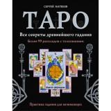 Таро. Все секреты древнейшего гадания. Более 99 раскладов с толкованием. Практика гадания для начинающих