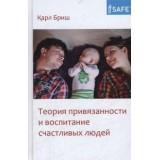 Теория привязанности и воспитание счастливых людей. 2-е изд.