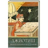 Джйотиш. Введение в индийскую астрологию 5-е изд.