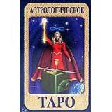КАРТЫ. Астрологическое Таро