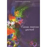 Тайны энергии цветов
