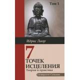 Семь точек исцеления. Теория и практика. Том 1. 3-е изд.
