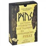 Руны скандинавские из бука (25 рун в бархатном мешочке на кулиске + доступное руководство)