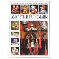 Амулеты и талисманы. Большая иллюстрированная энциклопедия