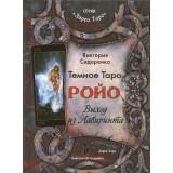 Темное Таро Ройо. Выход из лабиринта. Методическое пособие