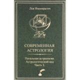 Современная астрология. Натальная астрология. Астрологический код. Часть 2