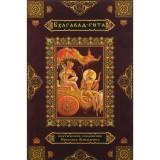 Бхагавад-гита. Поэтическое изложение