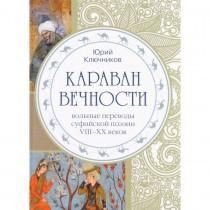 Караван вечности : вольные переводы суфийской поэзии VIII-XX вв.