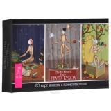 Таро Театр кукол (брошюра + 80 карт)