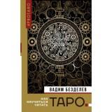 Таро. Как научиться читать