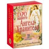 Таро вашего Ангела-Хранителя (78 карт + инструкция)