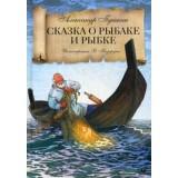 Сказка о рыбаке и рыбке