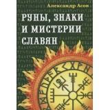 Руны, знаки и мистерии славян.