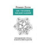 108 Техник медитаций. 4-е изд. Преодоление страха и искусство радости.