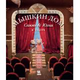 Мышкин дом. Самми и Юлия в театре.
