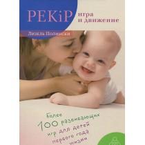 PEKiP. Игра и движение. Более 100 развивающих игр для детей первого года жизни