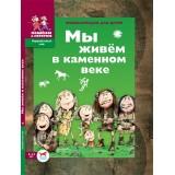 Энциклопедия для детей. Мы живем в каменном веке.
