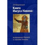 Книга Иисуса Навина: возвращение Израиля и спасение Ханаана
