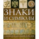 Знаки и символы. Самая полная энциклопедия