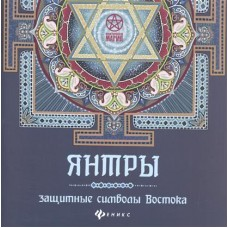Янтры. Защитные символы Востока