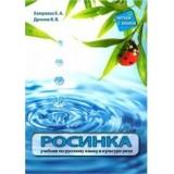 Росинка. Учебник по русскому языку и культуре речи