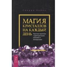 Магия кристаллов на каждый день. Простые практики с драгоценными камнями и минералами