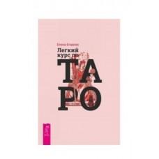Легкий курс по Таро