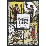 Библия Таро. Младшие Арканы