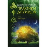 Магические практики друидов