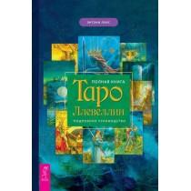 Полная книга Таро Ллевеллин. Подробное руководство