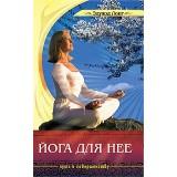 Йога для нее. 2-е изд.