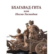 Бхагавад-гита, или Песнь Господня