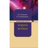 Земное и Вечное: ответы на вопросы. 7-е изд.