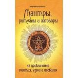 Мантры, ритуалы, заговоры. 8-е изд. на привлечение счастья, удачи и изобилия