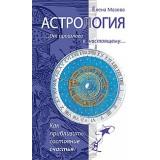 Астрология. От прошлого к настоящему. 2-е изд. Как приблизить состояние счастья?