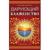 Дарующий блаженство. 2-е изд. Путешествие с Саи