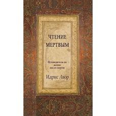 Чтение мертвым. 2-е изд. Путеводитель по жизням после смерти