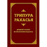 Трипура Рахасья. Древний трактат по философии Веданты