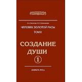 Человек Золотой расы. Т.2. (в 2-х кн.) 3-е изд. Создание души (цена за комплект)
