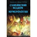 Славянский ведизм. Нумерология. 7-е изд.