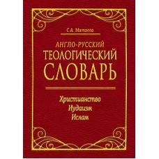 Англо-русский теологический словарь. Христианство — Иудаизм — Ислам