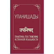 Упанишады. 4-е изд. Практика постижения истинной реальности
