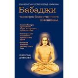 Бабаджи — таинство божественного потенциала. Биджа мантры — древнейшая наука